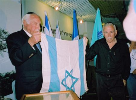 תמונת הדגל השב הביתה.png