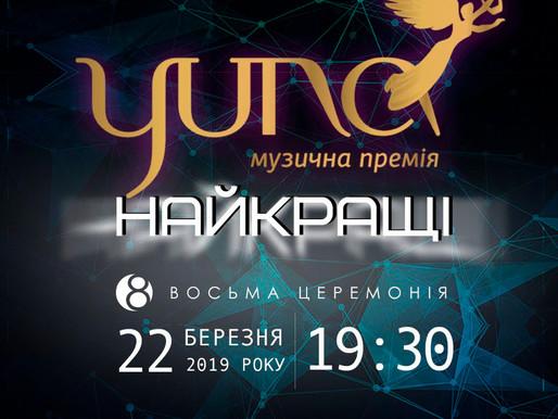Зміни YUNA 2019: Найкращою піснею відтепер може стати пісня тільки українською мовою