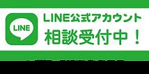 LINE相談アイコン.png