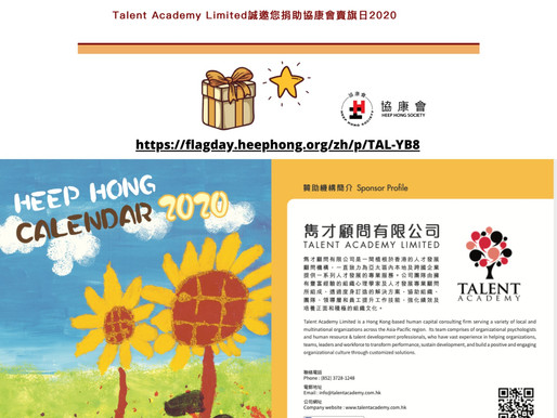 Flag Day Call!  Talent Academy Has Become the Online Volunteer to Support Heep Hong Flag Day 2020.