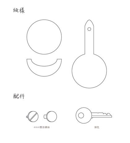20210810_KeyCase_紙樣.jpg