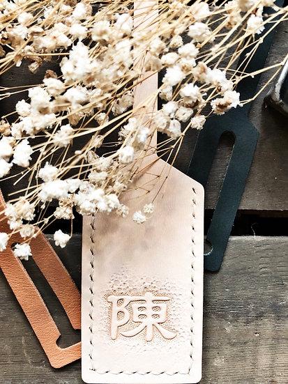 【好好縫】中文字皮雕|行李牌|皮革DIY材料包