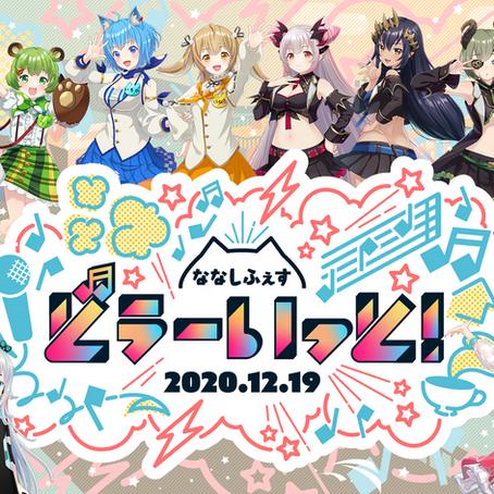 774inc. 最大の音楽フェス「ななしふぇす どぅーいっと!」12/19(土)開催決定!