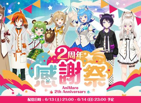 「有閑喫茶あにまーれ」2周年記念 #あにまーれ感謝祭 開催決定!