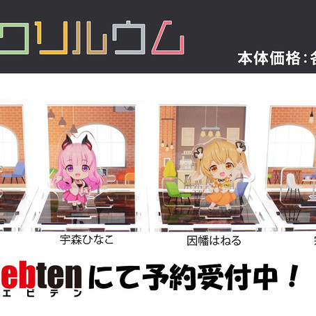 【有閑喫茶あにまーれ】KADOKAWAとの共同プロデュース商品、予約受付開始