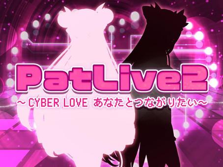 【周防パトラ】ソロライブ「PatLive2 ~ CYBER LOVE あなたとつながりたい ~」の開催が決定いたしました。