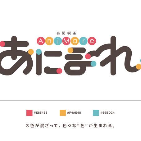 「有閑喫茶あにまーれ」ユニットロゴがリニューアルしました!