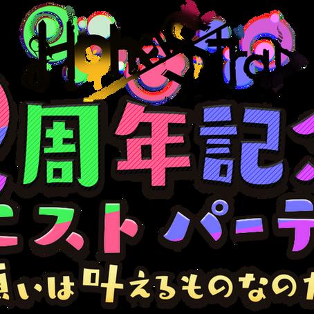 【ハニーストラップ 】2周年記念 オンライン生配信イベントを開催しました!