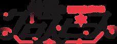 Hiyocro_logo.png