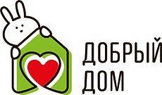 """Благотворительный фонд """"Добрый дом"""""""