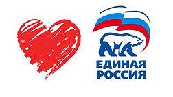 БФПД Сердца Родины Единая Россия