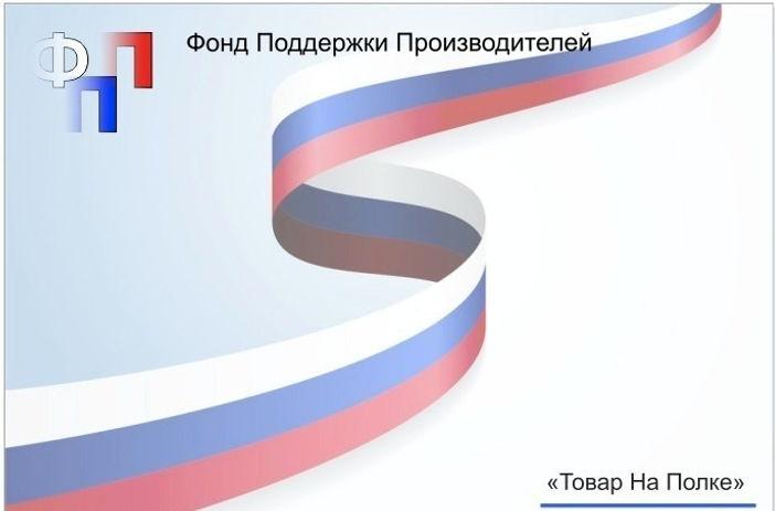 Фонд поддержки производителей Товар на Полке вход в торговые сети помощь и сопровождение