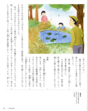 中学校道徳教科書『輝け未来』