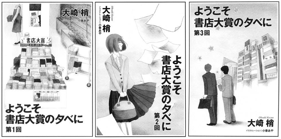 隔月刊『ミステリーズ』/東京創元社