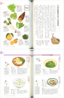 『マンガでわかる はじめての和食薬膳』