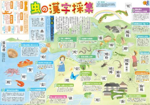 『読売KODOMO新聞』2019/9/26号