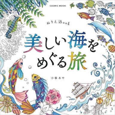 ぬりえBook『美しい海をめぐる旅』
