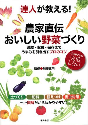 『農家直伝 おいしい野菜づくり』