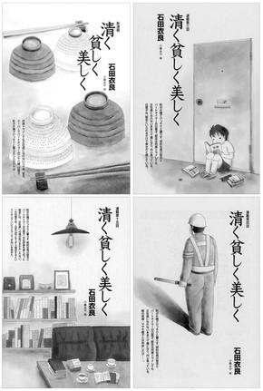 月刊誌『小説新潮』/新潮社