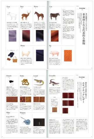 『日本の皮』no.8/枻出版社