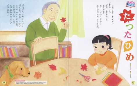 月刊誌『がくしゅうおおぞら』/フレーベル館