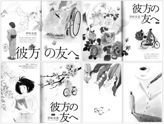 『紡』『J-novel』/実業之日本社