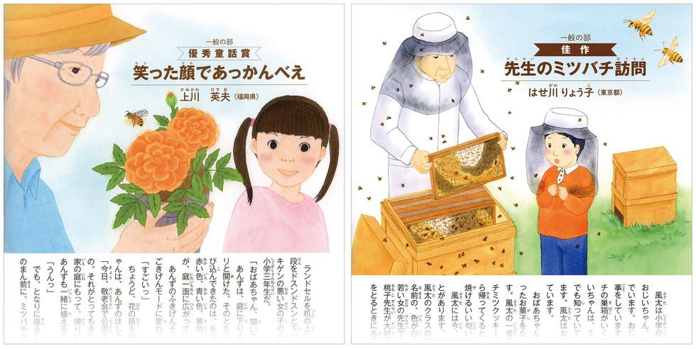 『ミツバチの童話と絵本のコンクール 童話・絵本集』