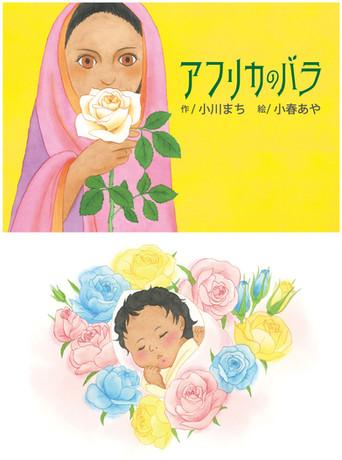 カードブック「アフリカのバラ」