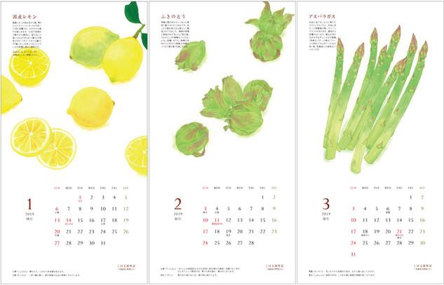 2019カレンダー「こはる歳時記」