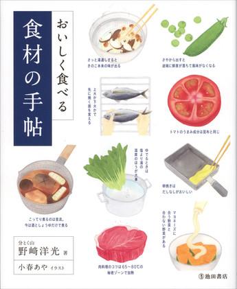 『おいしく食べる 食材の手帖』