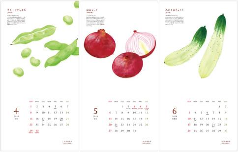 2018カレンダー「こはる歳時記」