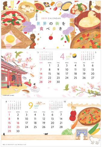 2019卓上カレンダー/ソニー生命