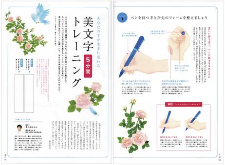 オルビス会報誌『hinami』