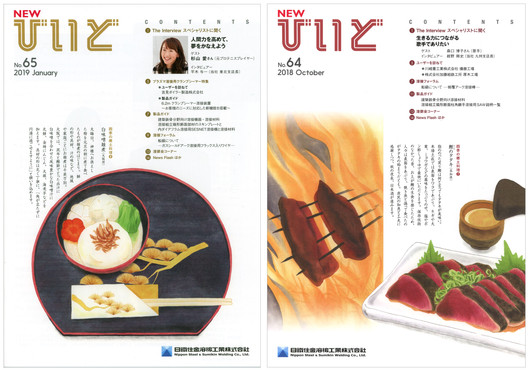 PR誌『New びいど』/日鐵住金溶接工業