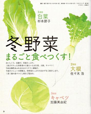 月刊誌『きょうの料理』/NHK出版