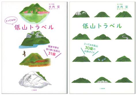 『低山トラベル』