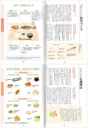 『栄養の基本と食事の教科書』