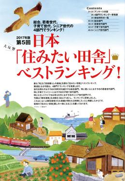 月刊誌『田舎暮らしの本』/宝島社