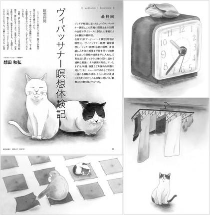 「週刊金曜日」連載挿絵