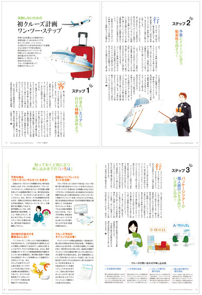 『はじめてのクルーズ パーフェクト・ガイドブック』/海事プレス社