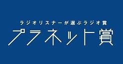 ラジオリスナーが選ぶラジオ賞プラネット賞