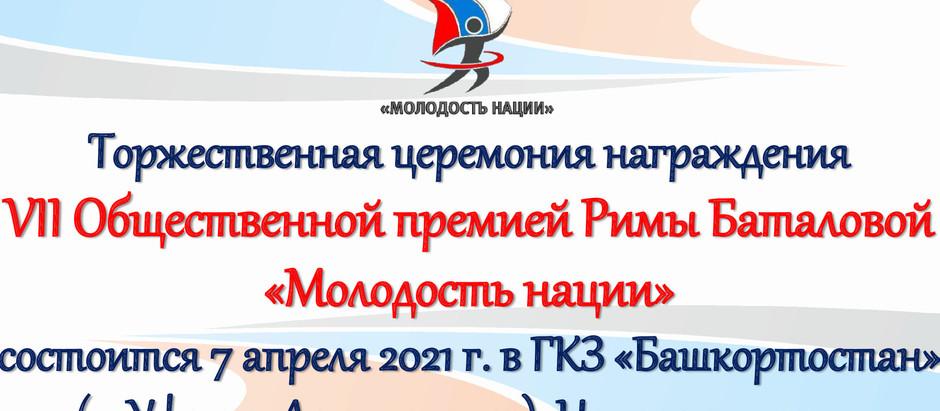 В Уфе состоится Торжественная церемония награждения  Общественой премии Римы Баталовой