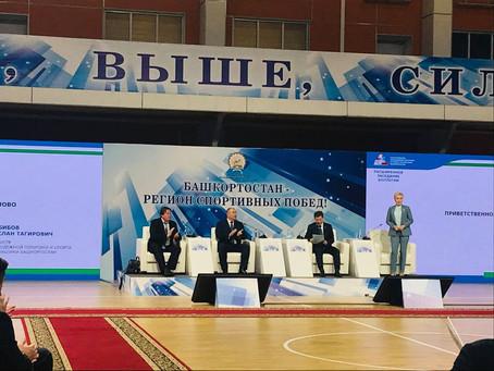 Состоялось расширенное заседание Коллегии Министерства молодежной политики и спорта РБ