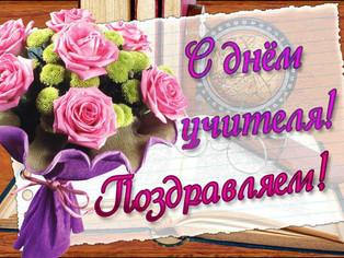 С Днем Учителя!