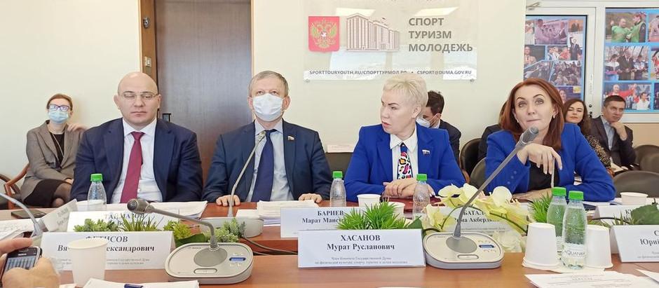 Очередное заседание Комитета по физической культуре, спорту, туризму и делам молодежи.