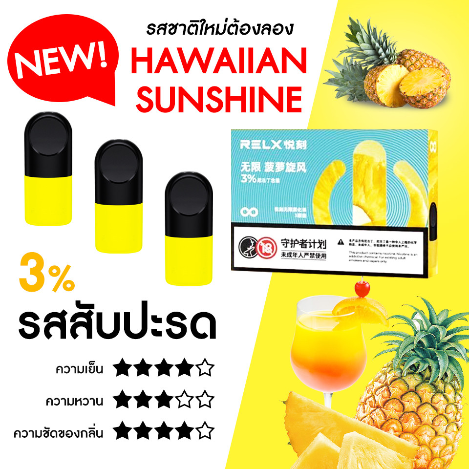 relx_pod_88_promotion_hawaiian_sunshine.