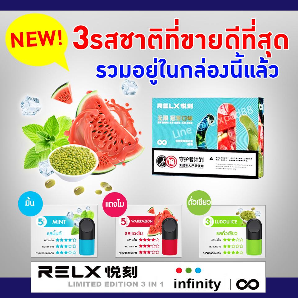 relx_pod_88_promotion.jpg