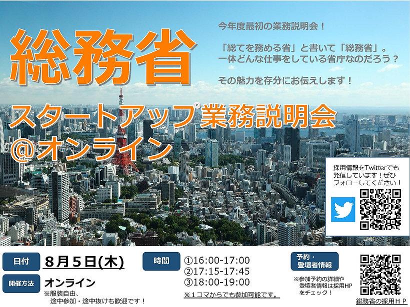 210805 スタートアップ業務説明会@オンライン.jpg