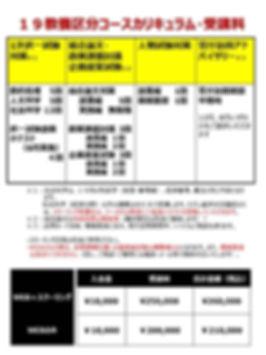 2019向け教養区分.jpg