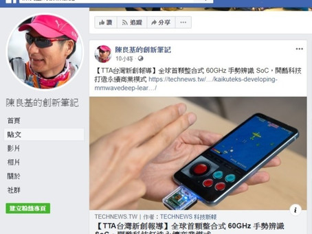 KaiKuTek on the Fan Page of the Minister of Science and Technology of Taiwan